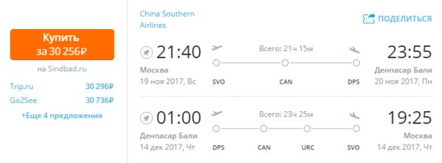 Купить авиабилеты пекин санья